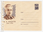 ХМК СССР/1961 г. 1687  1961 31.08 А. А. Фадеев