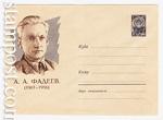 USSR Art Covers 1961 1687  1961 31.08 А. А. Фадеев