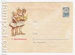 USSR Art Covers 1961 1434 a  1961 17.01 С праздником! Бум. (предположительно) 0-1
