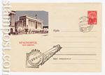 USSR Art Covers 1961 1481 SG  1961 24.02 Красноярск. Дом Советов