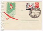 USSR Art Covers 1961 1551 SG  1961 09.05 Планерный спорт
