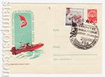 USSR Art Covers 1961 1555 SG  1961 12.05 Водно-моторный спорт