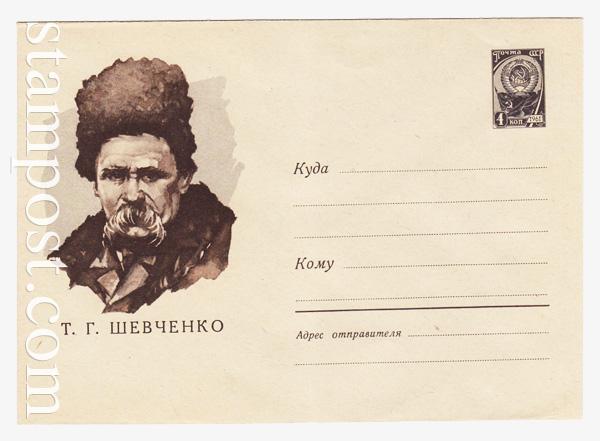 1461 a ХМК СССР  1961 06.02 Т.Г. Шевченко