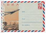 USSR Art Covers 1961 1490  1961 09.03 АВИА. Самолет ТУ-104
