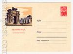 USSR Art Covers 1961 1771 Dx2 USSR 1961 09.11 Leningrad. The Narvsky gate