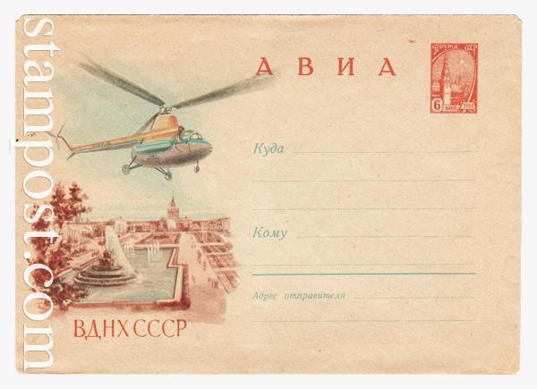 1502 ХМК СССР  1961 20.03 АВИА. ВДНХ. Вертолет МИ-4