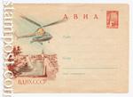 USSR Art Covers 1961 1502  1961 20.03 АВИА. ВДНХ. Вертолет МИ-4
