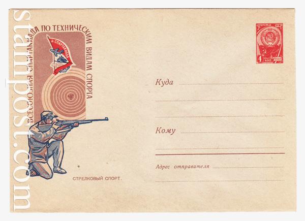 1569 ХМК СССР  1961 23.05 Стрелковый спорт