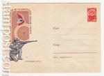 USSR Art Covers 1961 1569  1961 23.05 Стрелковый спорт