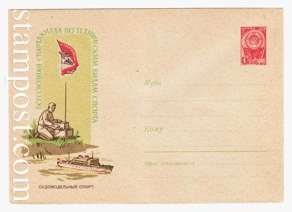 1570 ХМК СССР  1961 23.05 Судомодельный спорт