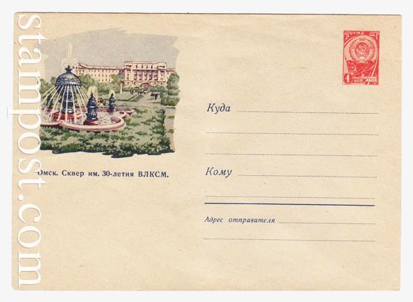 1427 ХМК СССР  1961 05.01 Омск. Сквер им. 30-летия ВЛКСМ