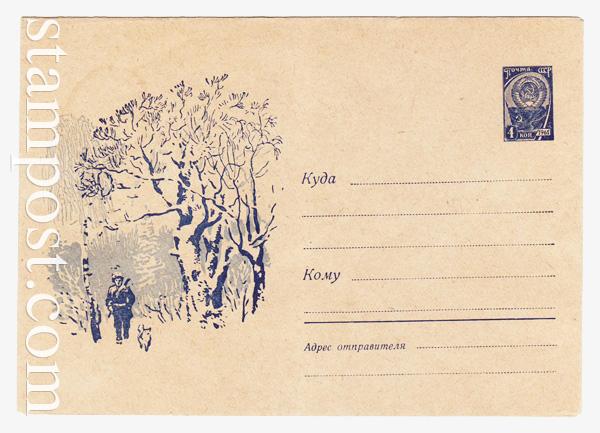 1460 ХМК СССР  1961 06.02 Охотник с собакой