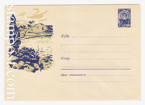 1465 ХМК СССР  1961 11.02 Горный пейзаж с рекой. Хвойный лес