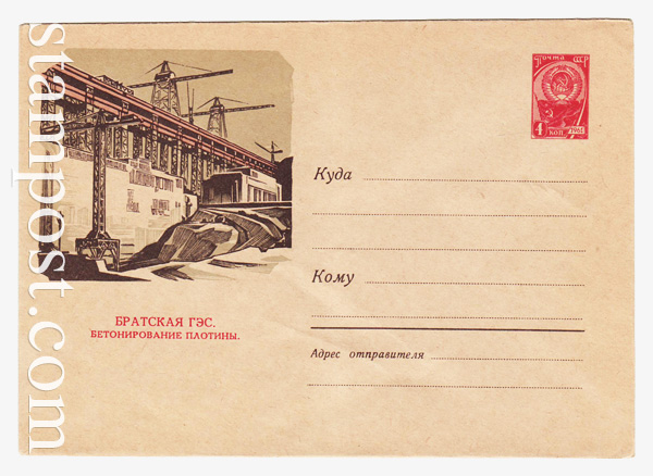 1523 ХМК СССР  1961 10.04 Братская ГЭС. Бетонирование плотины