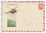 USSR Art Covers 1961 1527  1961 17.04 АВИА. Вертолет МИ-4