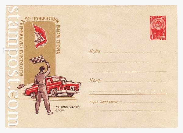 1553 ХМК СССР  1961 12.05 Автомобильный спорт