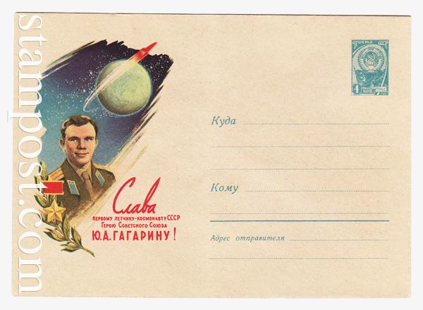 1560 b ХМК СССР  1961 16.05 Ю.А. Гагарин. Клапан внизу