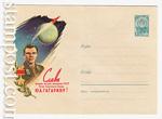 USSR Art Covers 1961 1560 b  1961 16.05 Ю.А. Гагарин. Клапан внизу