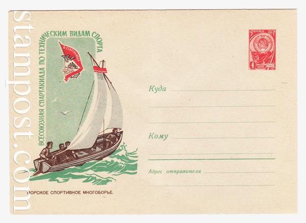 1565 ХМК СССР  1961 19.05 Морское спортивное многоборье