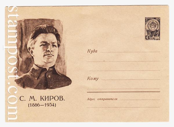 1601 ХМК СССР  1961 17.06 С. М. Киров