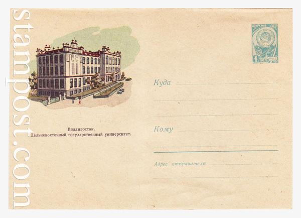1632 ХМК СССР  1961 13.07 Владивосток. Дальневосточный университет