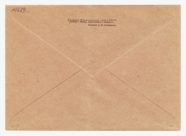 1639 b ХМК СССР  1961 18.07 Иркутск. Здание Совнархоза. Бумага светло-серая
