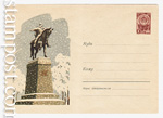 USSR Art Covers 1961 1731  1961 12.10 Москва. Памятник Юрию Долгорукому