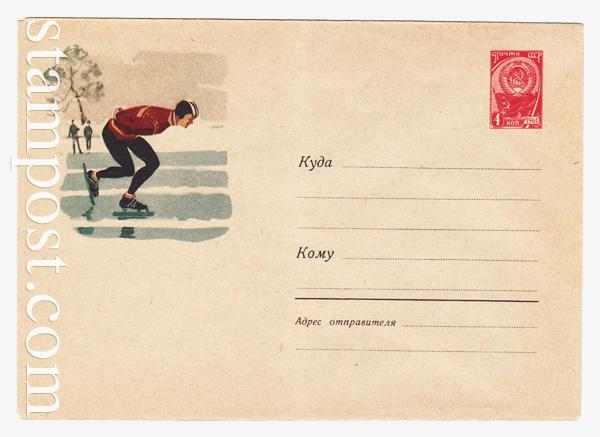 1768 ХМК СССР  1961 09.11 Конькобежец