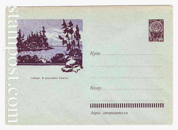 """1781 ХМК СССР  1961 16.11 В верховье Енисея. Бум. ГУ Вод. знак """"8"""""""
