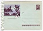 """USSR Art Covers 1961 1781  1961 16.11 В верховье Енисея. Бум. ГУ Вод. знак """"8"""""""