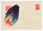 ХМК СССР/1961 г. 1522  1961 8.04 Слава советской науке и технике! Ю.Ряховский