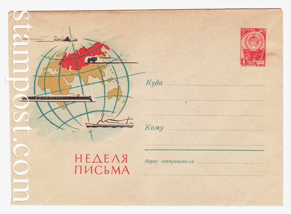 1611 ХМК СССР  1961 26.06 Неделя письма. Виды почтового транспорта