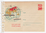 ХМК СССР/1961 г. 1611  1961 26.06 Неделя письма. Виды почтового транспорта