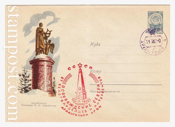 1735 SG USSR Art Covers  1961 16.10