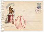 ХМК СССР/1961 г. 1735 SG  1961 16.10 Архангельск. Памятник Ломоносову
