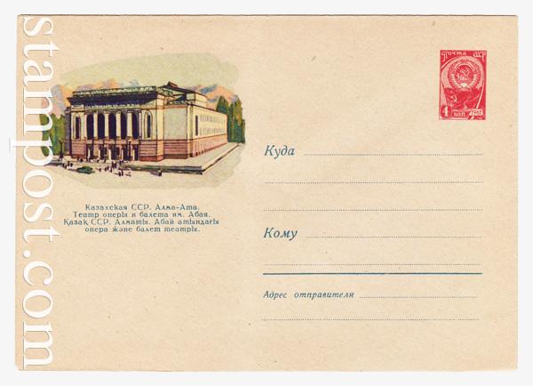 1745 ХМК СССР  1961 25.10 Алма-Ата. Театр оперы и балета им. Абая
