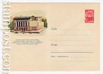 ХМК СССР/1961 г. 1745  1961 25.10 Алма-Ата. Театр оперы и балета им. Абая