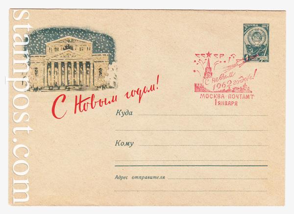 1786 ХМК СССР  1961 21.11 С Новым годом!