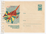 ХМК СССР/1961 г. 1797  1961 27.12 Советской авиации слава!