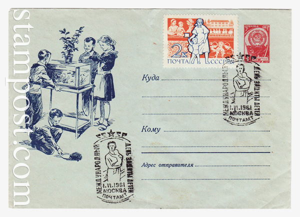 1805 a USSR Art Covers  1961