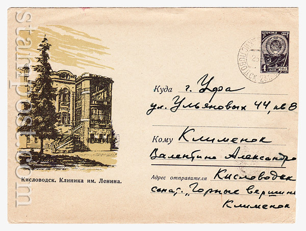 1501 P ХМК СССР СССР 1961 20.03 Кисловодск. Клиника им. Ленина