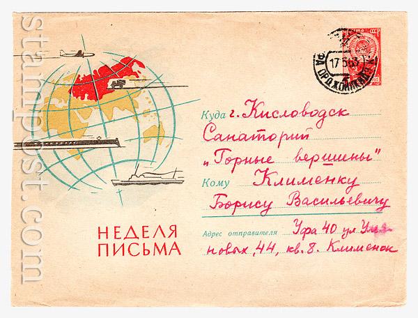 1611 P ХМК СССР СССР 1961 26.06 Неделя письма. Виды почтового транспорта