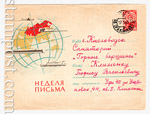 USSR Art Covers 1961 1611 P USSR 1961 26.06 Week of letters. The types of mail transportation.Used