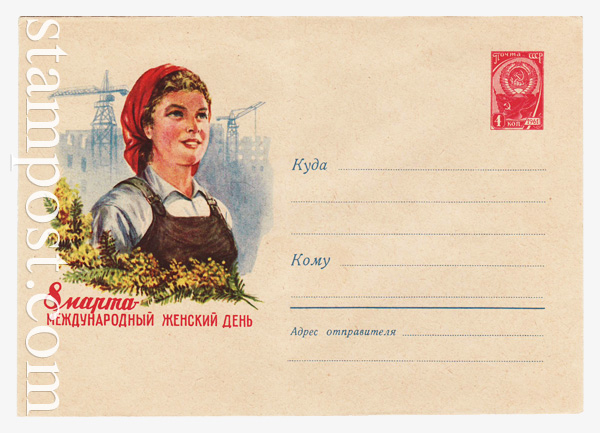 1440 USSR Art Covers  1961 26.01