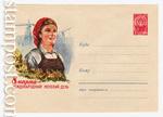 USSR Art Covers 1961 1440  1961 26.01 8 Марта. А.Смоляков