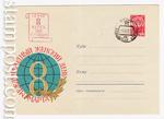 USSR Art Covers 1961 1439 SG  1961 26.01 8 Марта. Н.Круглов. Надпечатка «Краснодар»