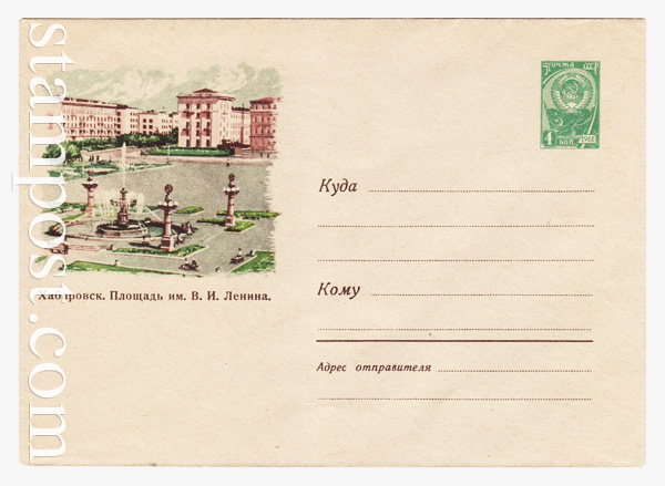 1535 USSR Art Covers  1961 20.04