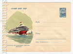 "USSR Art Covers 1961 1515 Dx2 USSR 1961 29.03 The motor ship "" Meteor"""