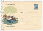 "USSR Art Covers 1961 1517 Dx2 USSR 1961 29.03 The motor ship "" Valeriy Chkalov"""