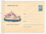 "USSR Art Covers 1961 1621 Dx2 USSR 1961 30.06 The motor ship "" Mikhail Kalinin"""